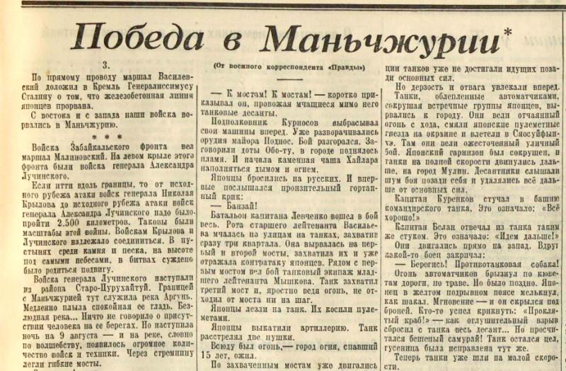 «Правда», 14 сентября 1945 годаи