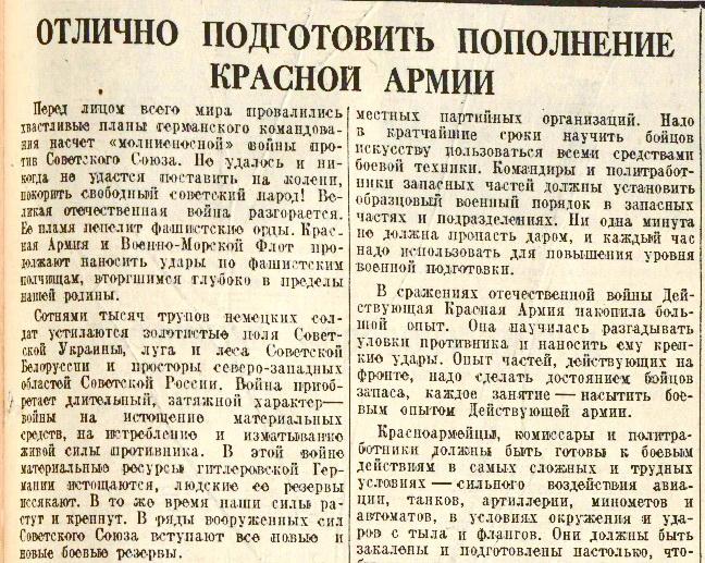 «Правда», 14 сентября 1941 года