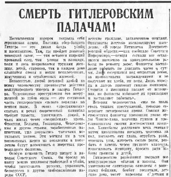 «Московский большевик», 14 сентября 1941 года