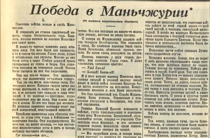 «Правда», 15 сентября 1945 года
