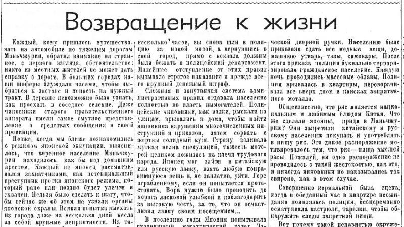 «Известия», 15 сентября 1945 года