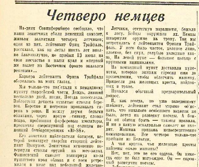 «Известия», 8 июля 1942 года