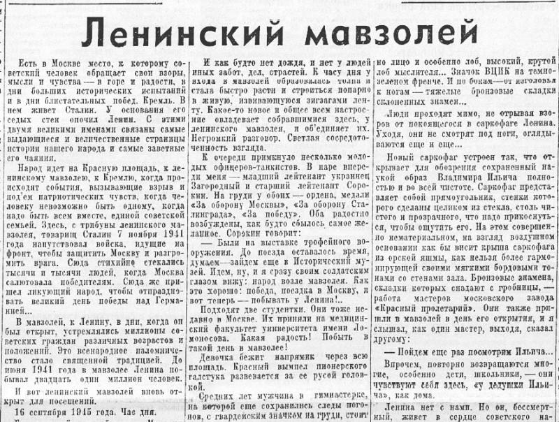 «Известия», 18 сентября 1945 года