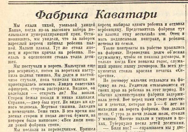 «Известия», 20 сентября 1945 года