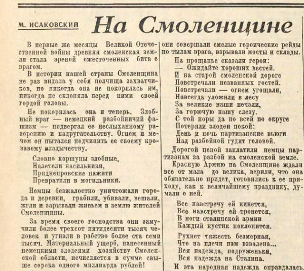 «Известия», 22 сентября 1945 года