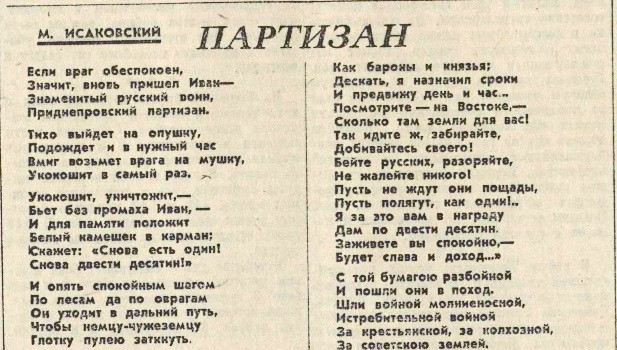 «Правда», 17 августа 1942 года