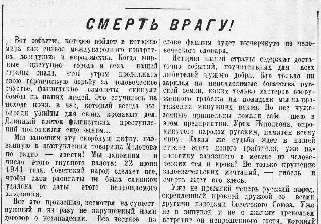 «Московский большевик», 25 июня 1941 года