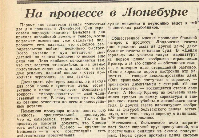 «Известия», 23 сентября 1945 года