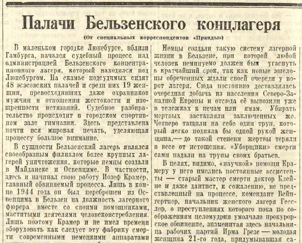 «Правда», 21 сентября 1945 года