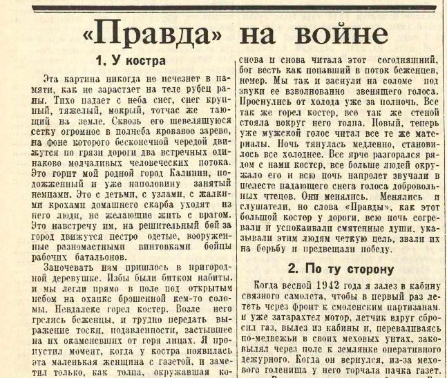 «Правда», 24 сентября 1945 года