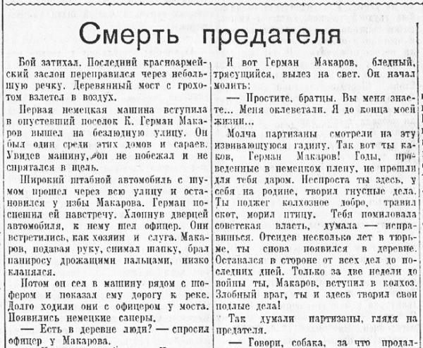 «Известия», 25 сентября 1941 года