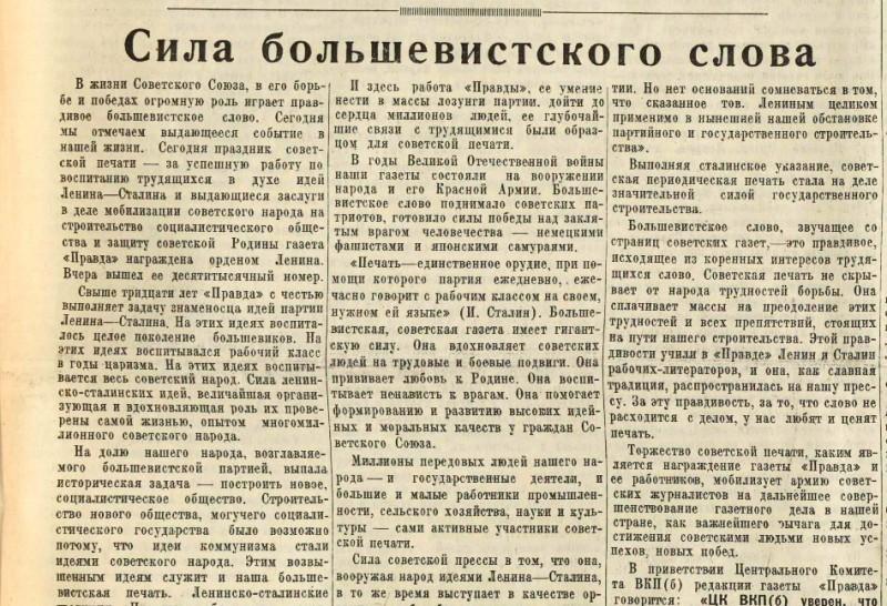 газета «Известия», 25 сентября 1945 года