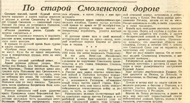 «Правда», 26 сентября 1943 года