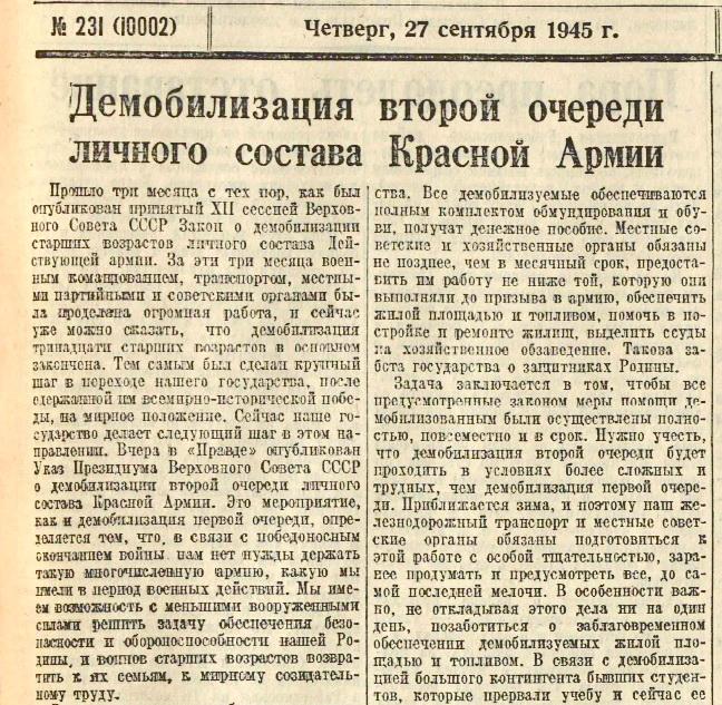 «Правда», 27 сентября 1945 года