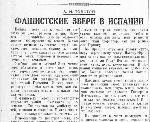 «Известия», 23 мая 1937 года
