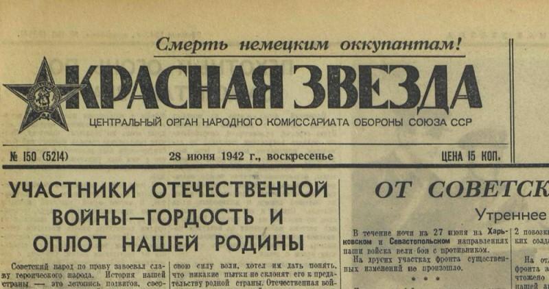 «Красная звезда», 28 июня 1942 года