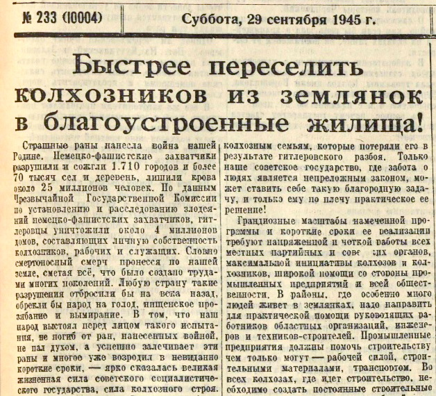 «Правда», 29 сентября 1945 года