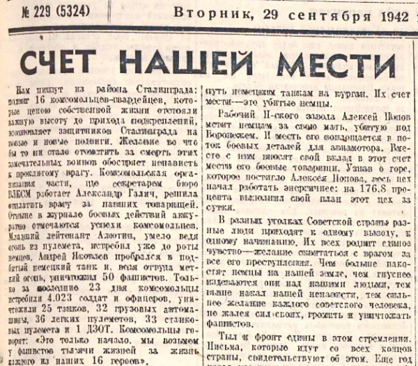 «Комсомольская правда», 29 сентября 1942 года