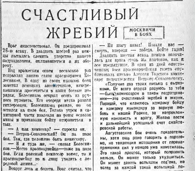 «Московский большевик», 29 сентября 1942 года