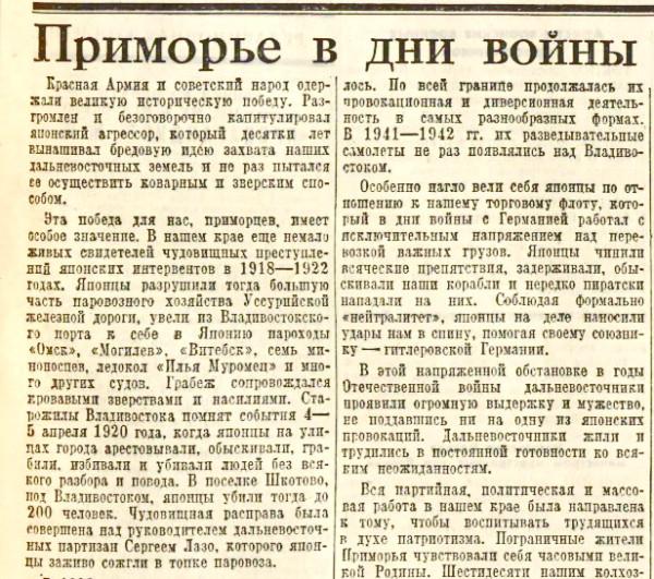 «Правда», 20 сентября 1945 года