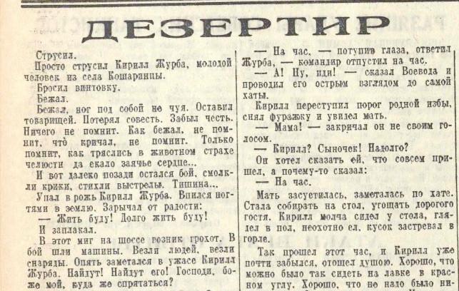 «Правда», 4 сентября 1942 года