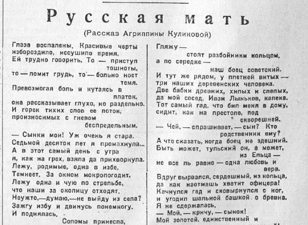 «Известия», 2 октября 1941 года