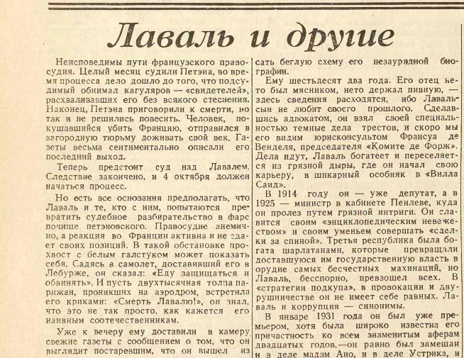 «Известия», 2 октября 1945 года