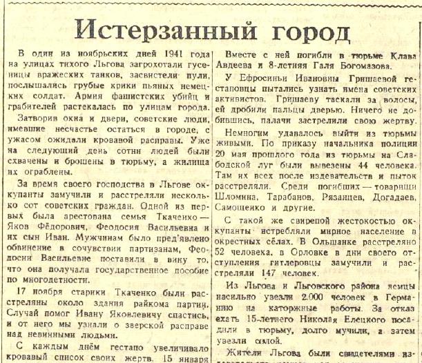 «Известия», 26 марта 1943 года
