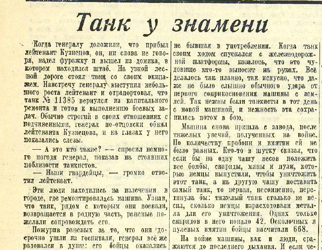 «Красная звезда», 18 июня 1943 года
