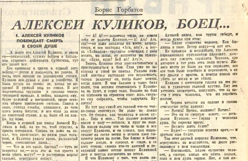 «Правда», 3 октября 1942 года