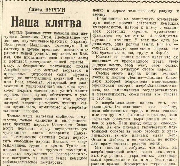 «Литература и искусство», 19 сентября 1942 года