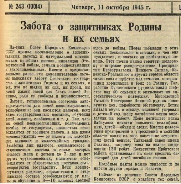«Правда», 11 октября 1945 года