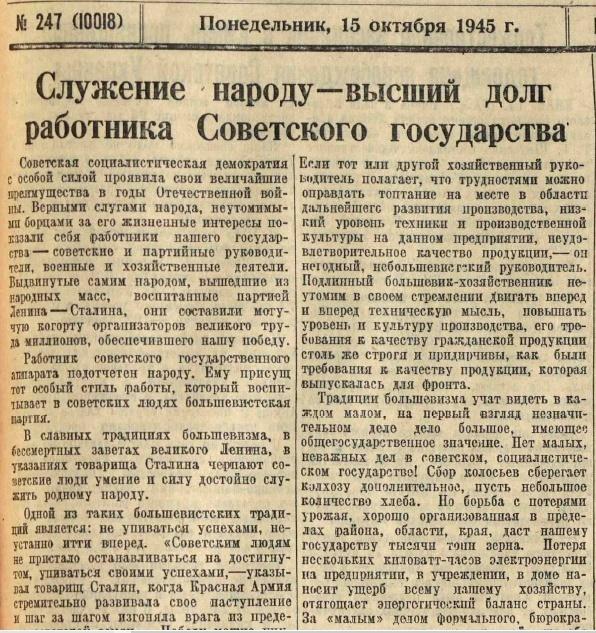 «Правда», 15 октября 1945 года