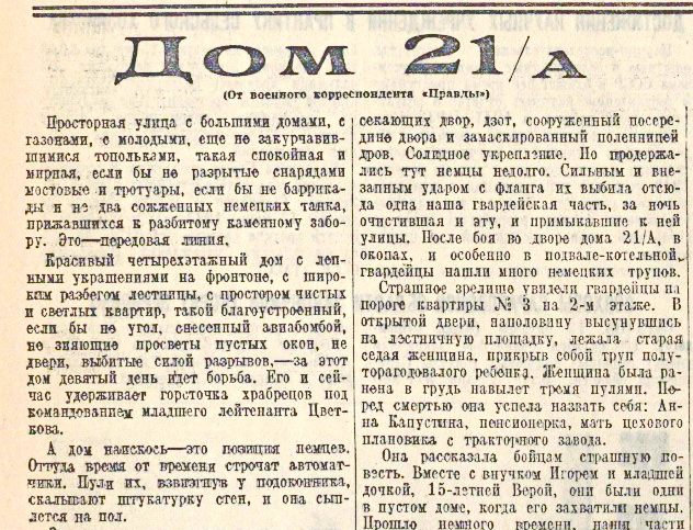 «Правда», 14 октября 1942 года