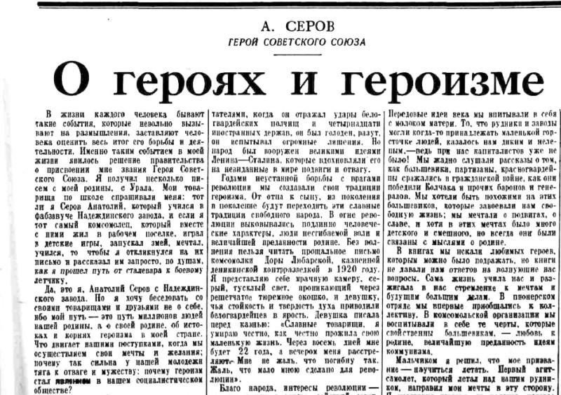 «Правда», 5 ноября 1938 года