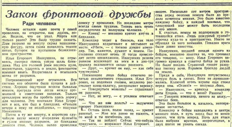 «Известия», 7 мая 1943 года