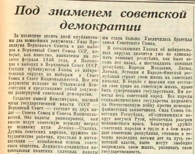 «Известия», 17 октября 1945 года