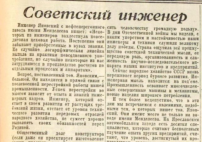 «Известия», 18 октября 1945 года