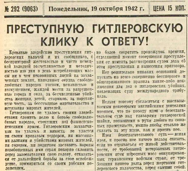 «Правда», 19 октября 1942 года