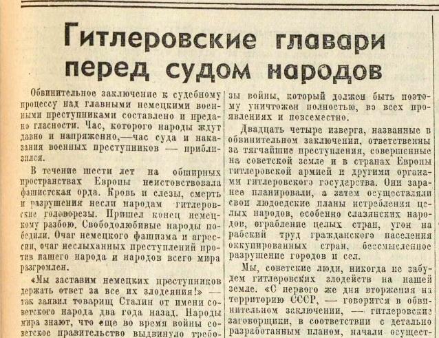 «Известия», 19 октября 1945 года