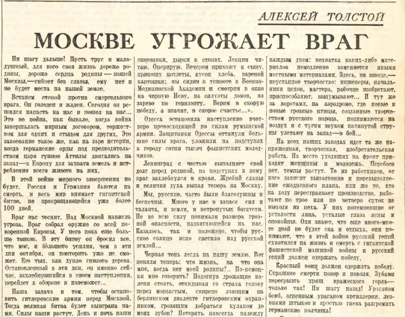 «Правда», 23 октября 1941 года