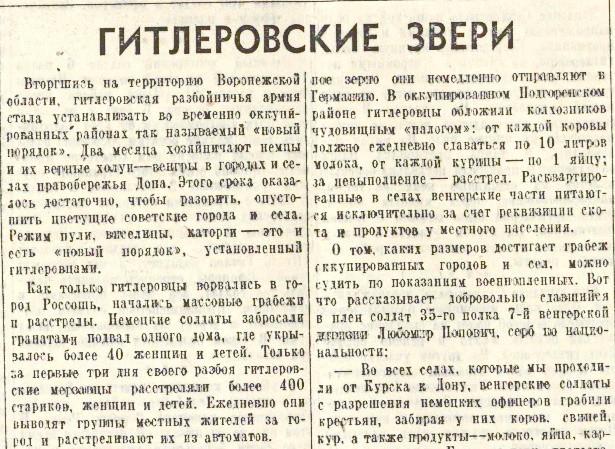 «Правда», 10 сентября 1942 года