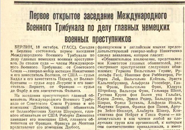 «Правда», 19 октября 1945 года