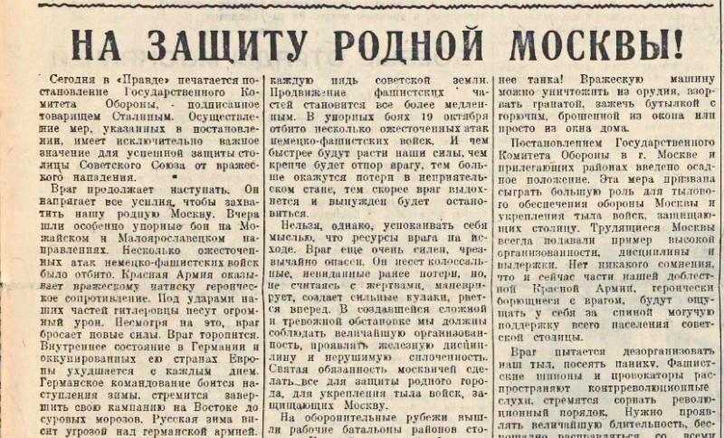 «Вечерняя Москва», 20 октября 1941 года