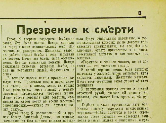 «Красная звезда» 20 июля 1941 года