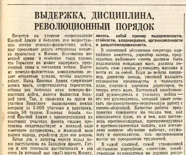 «Правда», 19 октября 1941 года