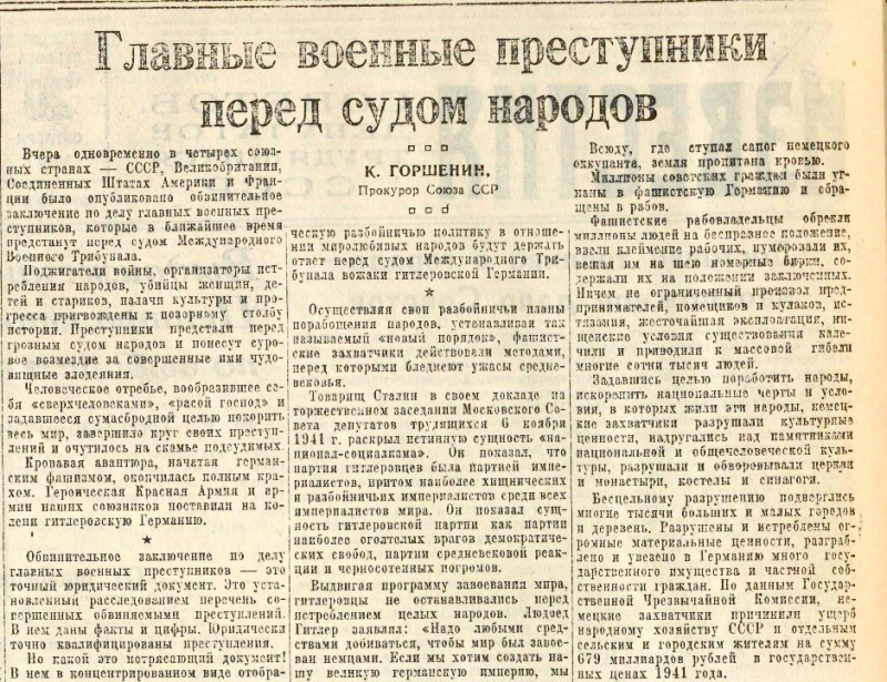 «Известия», 20 октября 1945 года