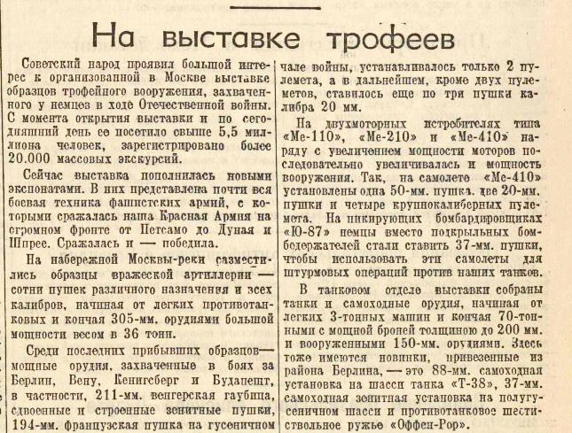 «Правда», 20 октября 1945 года