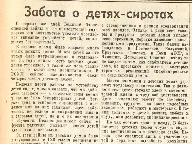 «Известия», 21 октября 1945 года