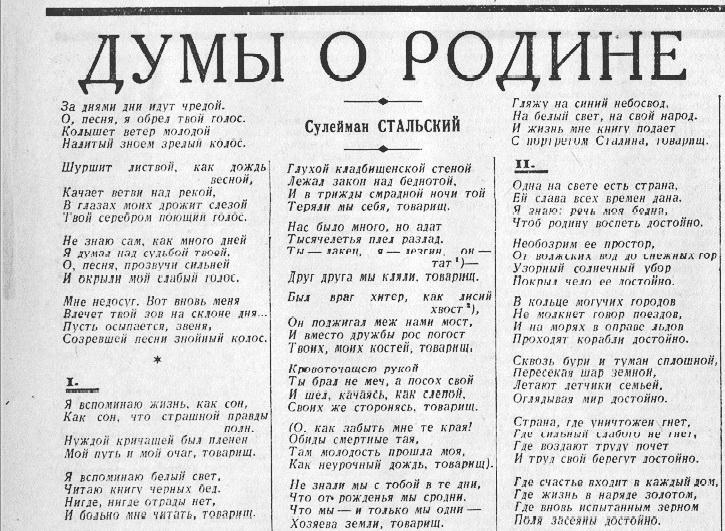 «Известия», 14 октября 1937 года